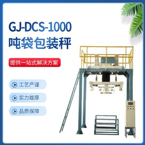 GJ-DCS-50吨袋包装秤